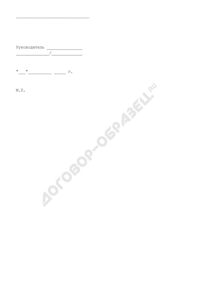 Претензия об отказе от исполнения договора купли-продажи товара вследствие передачи товара с существенным нарушением требований к его качеству с требованием возврата уплаченной за товар денежной суммы. Страница 2