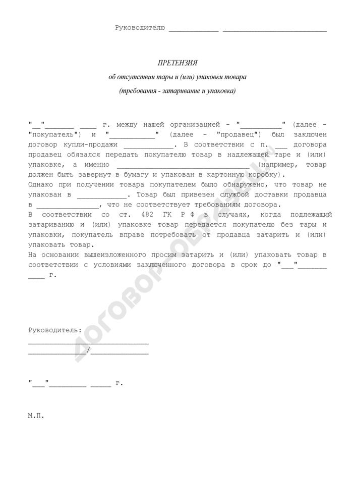 Претензия об отсутствии тары и (или) упаковки товара (требования - затаривание и упаковка). Страница 1