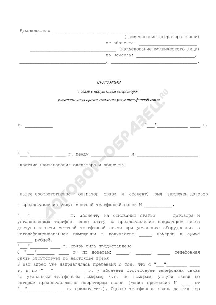 Претензия оператору связи от абонента - юридического лица о возврате уплаченной за услуги телефонной связи денежной суммы в связи с нарушением оператором установленных сроков оказания услуг телефонной связи. Страница 1