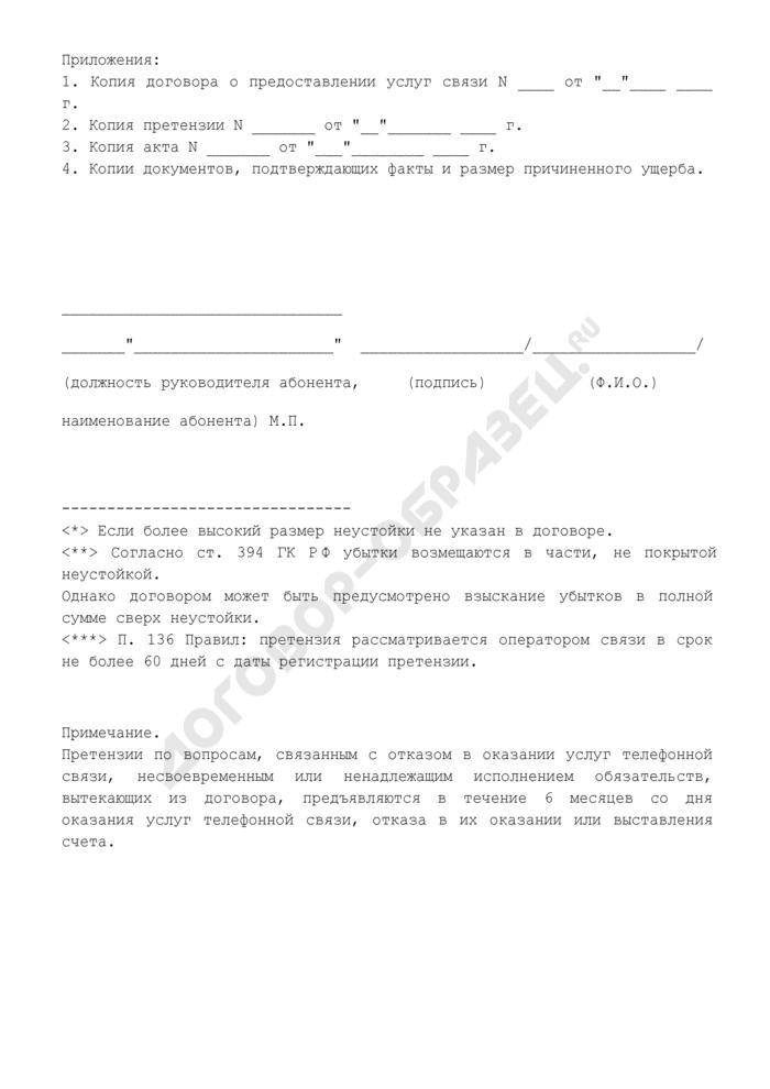 Претензия оператору связи от абонента - юридического лица о возврате уплаченной за услуги телефонной связи денежной суммы в связи с нарушением оператором установленных сроков оказания услуг телефонной связи. Страница 3