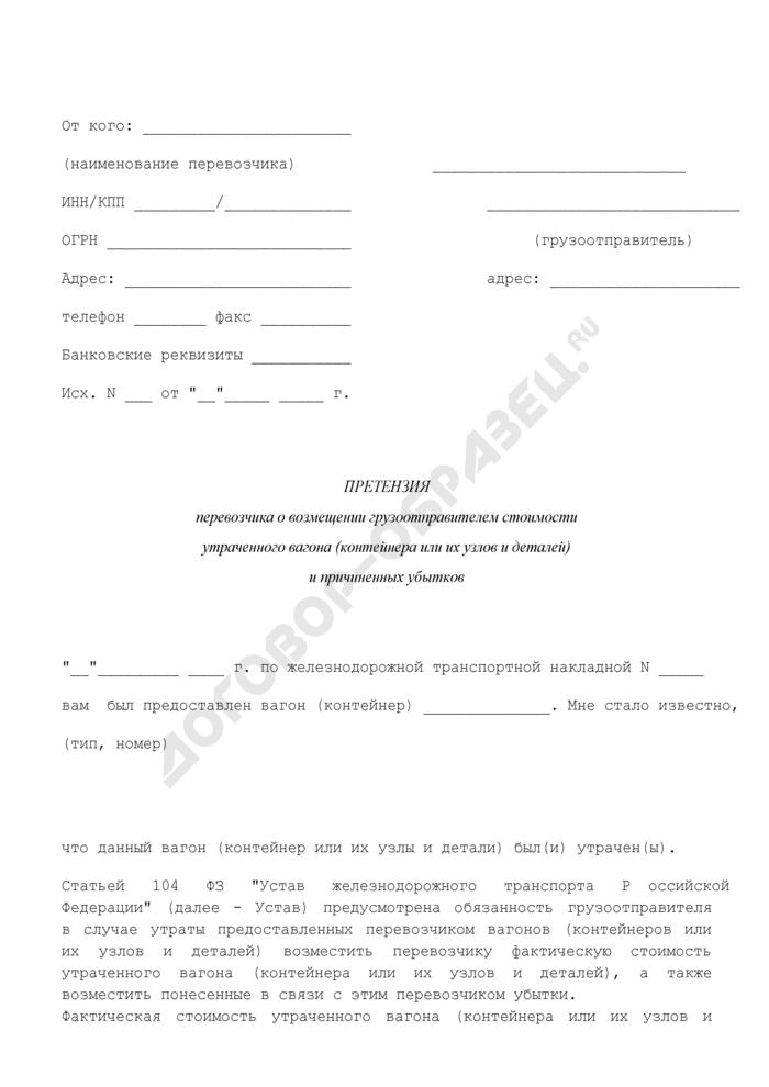 Претензия перевозчика о возмещении грузоотправителем стоимости утраченного вагона (контейнера или их узлов и деталей) и причиненных убытков. Страница 1