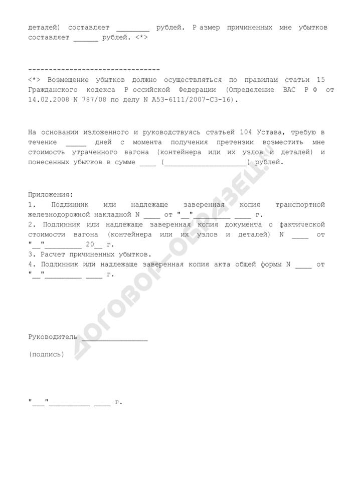 Претензия перевозчика о возмещении грузоотправителем стоимости утраченного вагона (контейнера или их узлов и деталей) и причиненных убытков. Страница 2
