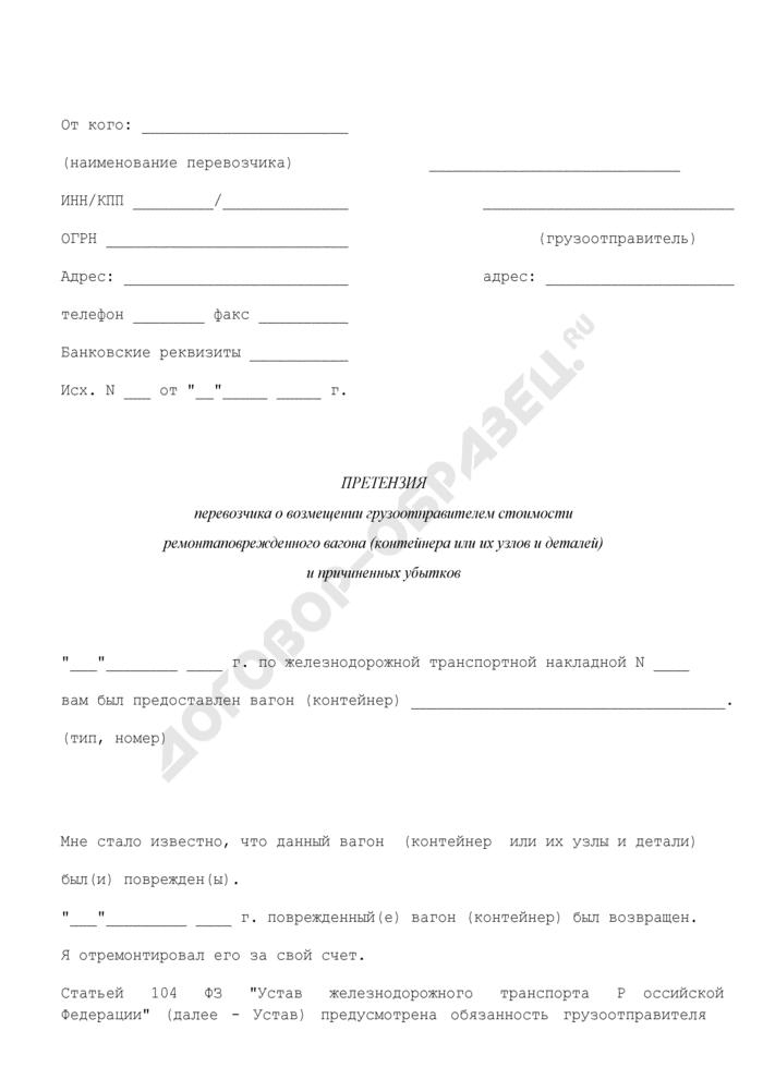 Претензия перевозчика о возмещении грузоотправителем стоимости ремонта поврежденного вагона (контейнера или их узлов и деталей) и причиненных убытков. Страница 1