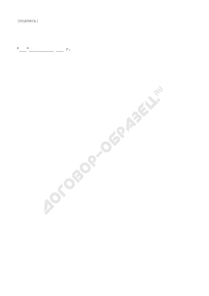Претензия перевозчика о возмещении грузоотправителем стоимости ремонта поврежденного вагона (контейнера или их узлов и деталей) и причиненных убытков. Страница 3