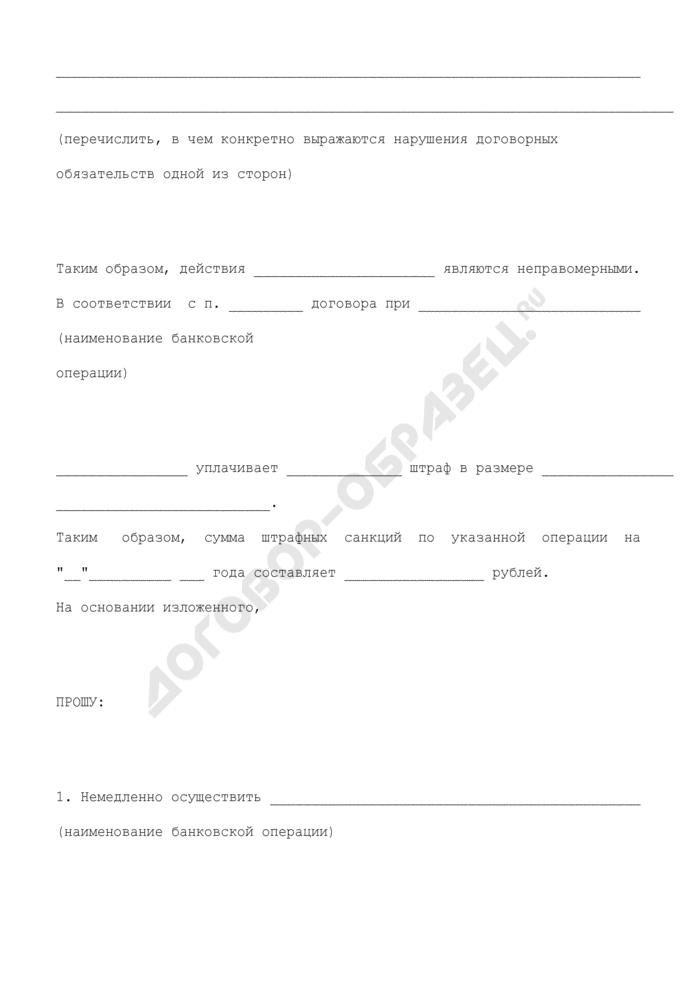Претензия по договору о корреспондентских отношениях между банками. Страница 2