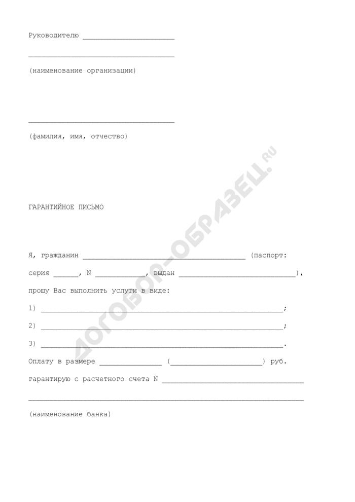 Гарантийное письмо об оплате услуг (для физического лица). Страница 1