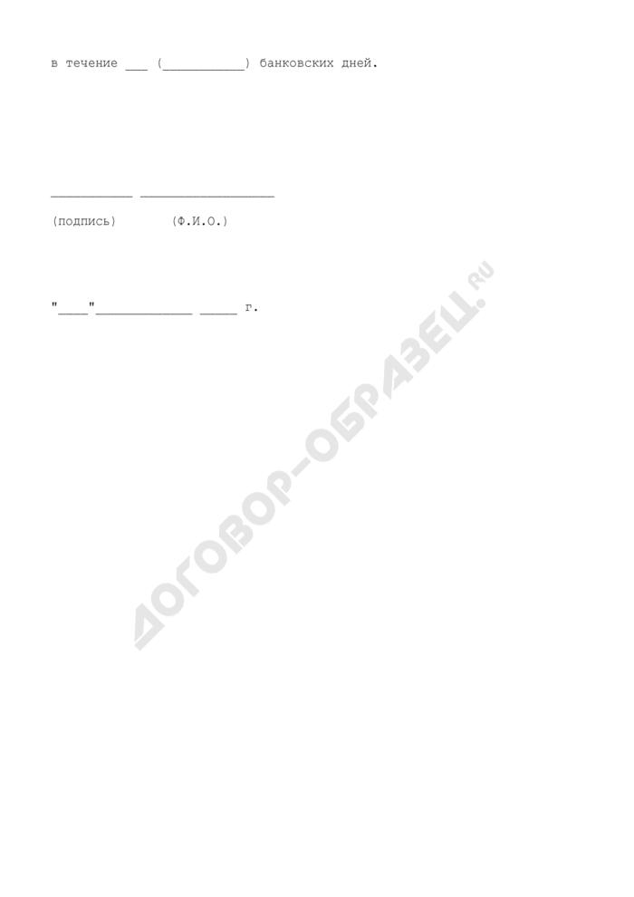 Гарантийное письмо об оплате услуг (для физического лица). Страница 2
