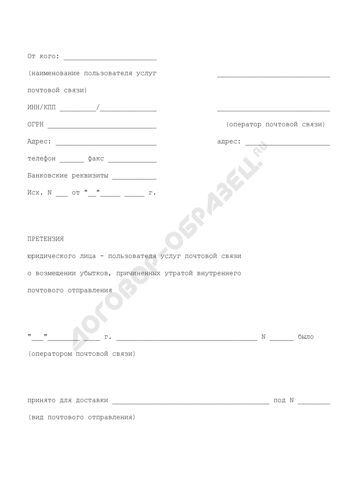 Претензия юридического лица - пользователя услуг почтовой связи о возмещении убытков, причиненных утратой внутреннего почтового отправления. Страница 1