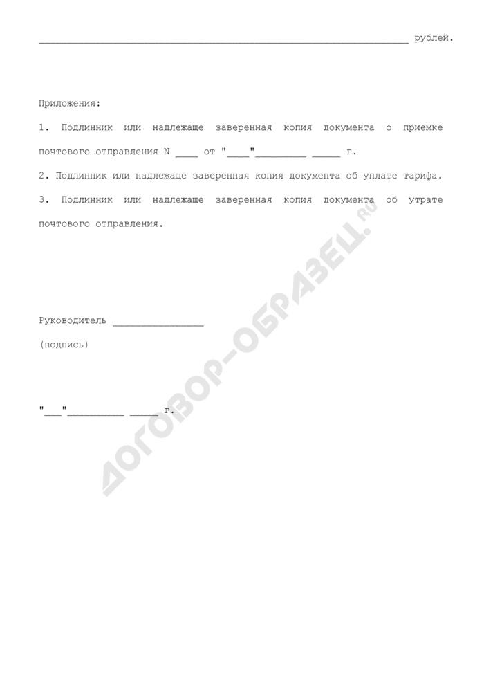 Претензия юридического лица - пользователя услуг почтовой связи о возмещении убытков, причиненных утратой внутреннего почтового отправления. Страница 3