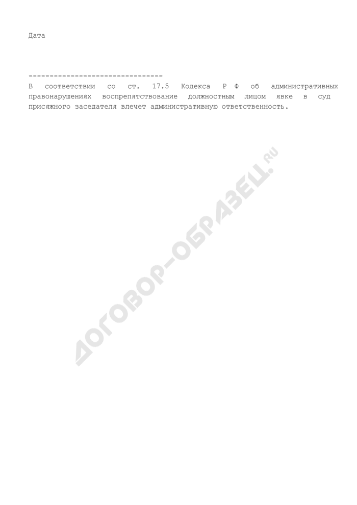 Приглашение в присяжные заседатели для исполнения обязанностей присяжного заседателя в судебном заседании. Форма N 13. Страница 3