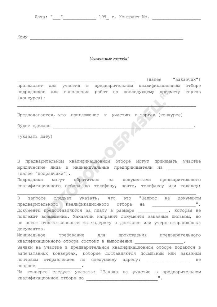 Приглашение к участию в предварительном квалификационном отборе подрядчиков для выполнения работ по последующему предмету торгов (конкурса). Страница 1