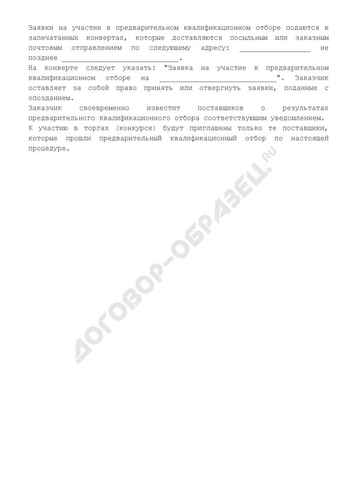Приглашение к участию в предварительном квалификационном отборе поставщиков для поставки товаров и/или установки оборудования. Страница 2