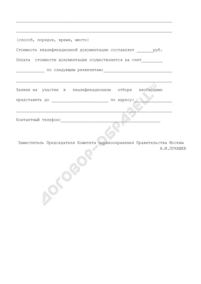 Приглашение к участию в квалификационном отборе участников на закупку и поставку продукции и оказание услуг для учреждений и организаций, подведомственных Комитету здравоохранения г. Москвы. Страница 2