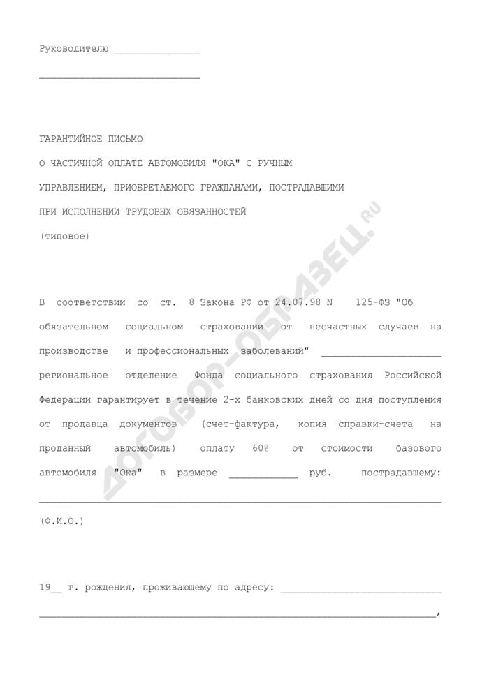 """Гарантийное письмо о частичной оплате автомобиля """"ОКА"""" с ручным управлением, приобретаемого гражданами, пострадавшими при исполнении трудовых обязанностей. Страница 1"""