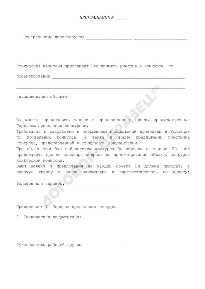 Приглашение на участие в конкурсе по проектированию объекта. Страница 1