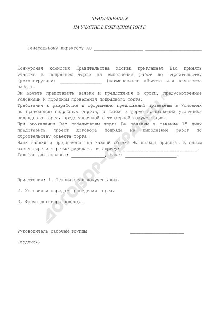 Приглашение на участие в подрядном торге на выполнение строительно-монтажных работ. Страница 1