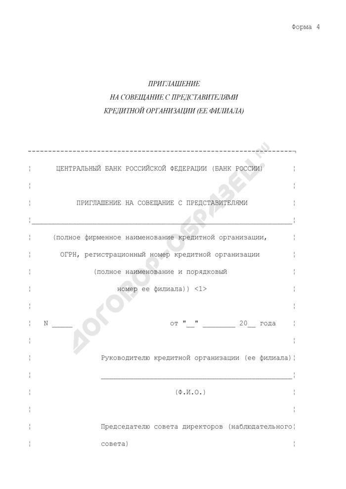 Приглашение на совещание с представителями кредитной организации (ее филиала). Форма N 4. Страница 1