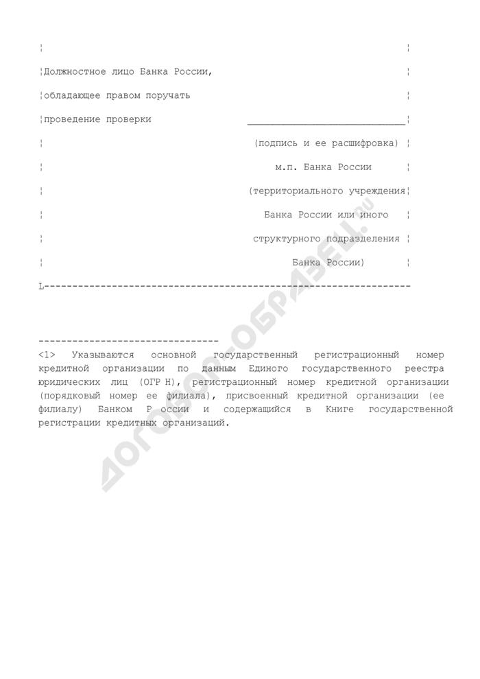 Приглашение на совещание с представителями кредитной организации (ее филиала). Форма N 4. Страница 3