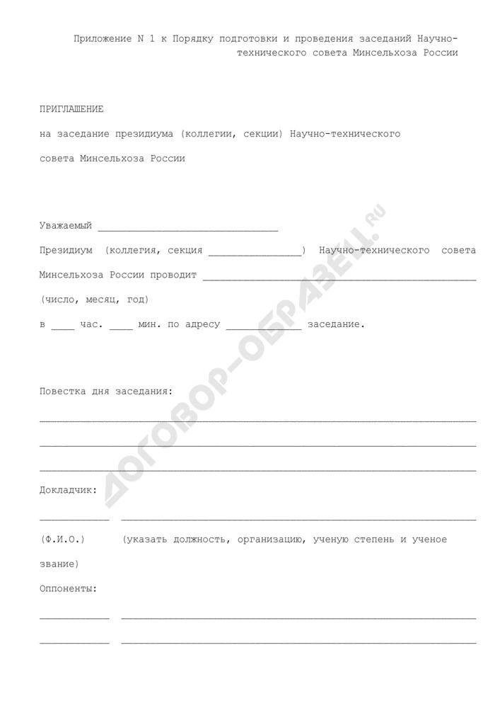 Приглашение на заседание президиума (коллегии, секции) Научно-технического совета Минсельхоза России. Страница 1