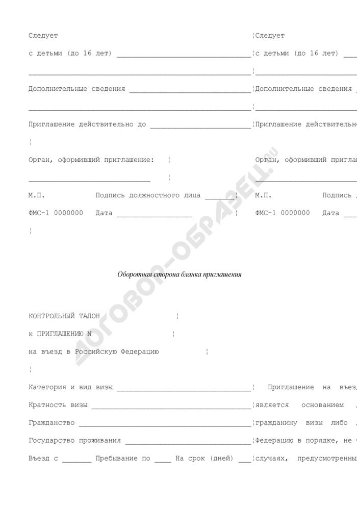 Приглашение на въезд в Российскую Федерацию иностранных граждан и лиц без гражданства. Страница 2