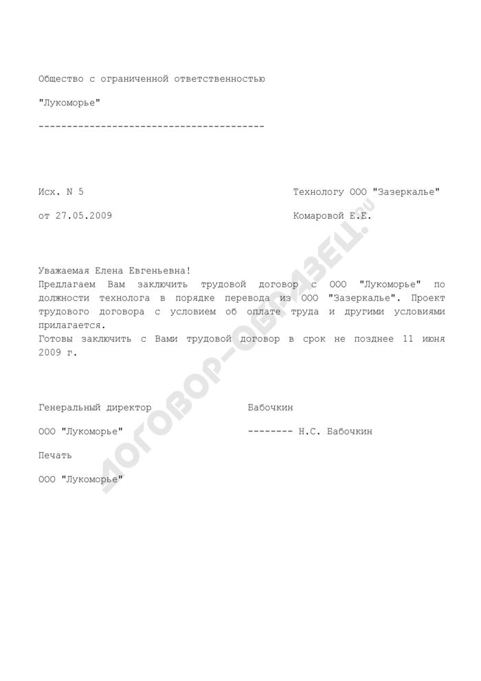Приглашение от будущего работодателя работнику с предложением о трудоустройстве в порядке перевода (пример). Страница 1