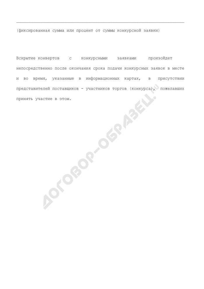 Приглашение поставщикам к участию в торгах (конкурсе) на закупку товаров. Страница 3