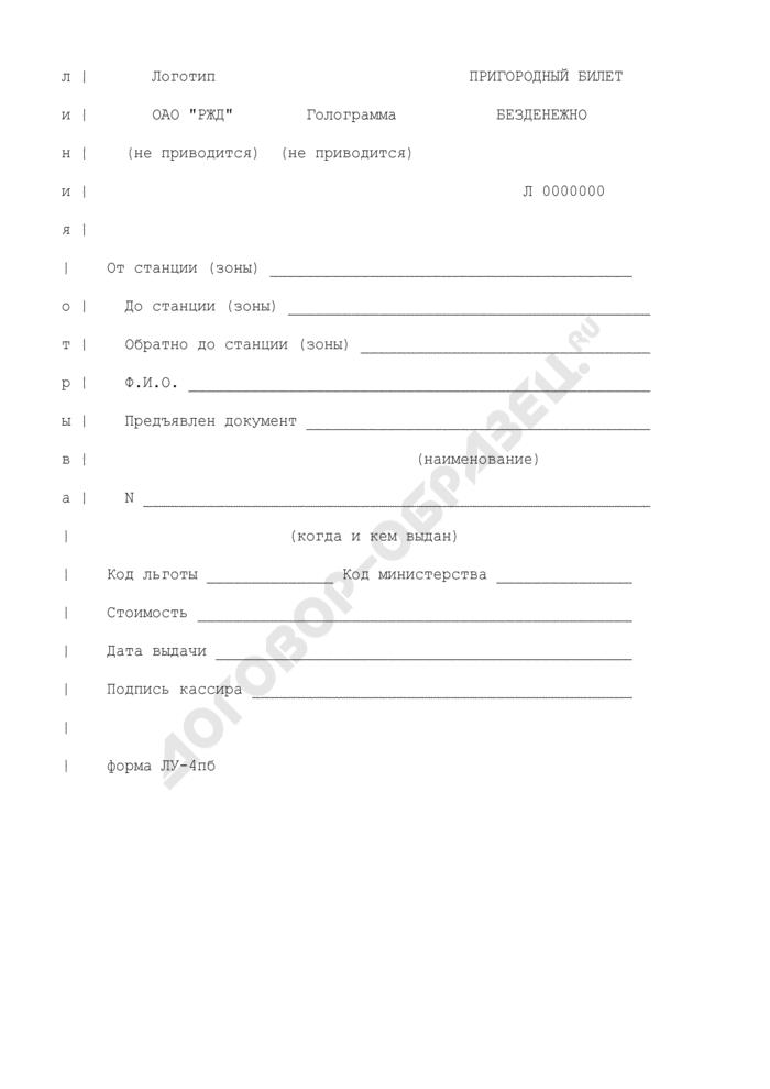 """Пригородный билет """"Безденежно"""" для оформления разовой поездки отдельным категориям граждан, имеющим право бесплатного проезда в поездах пригородного сообщения. Форма N ЛУ-4пб. Страница 1"""