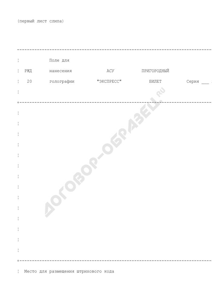 "Пригородный билет АСУ ""Экспресс. Страница 1"