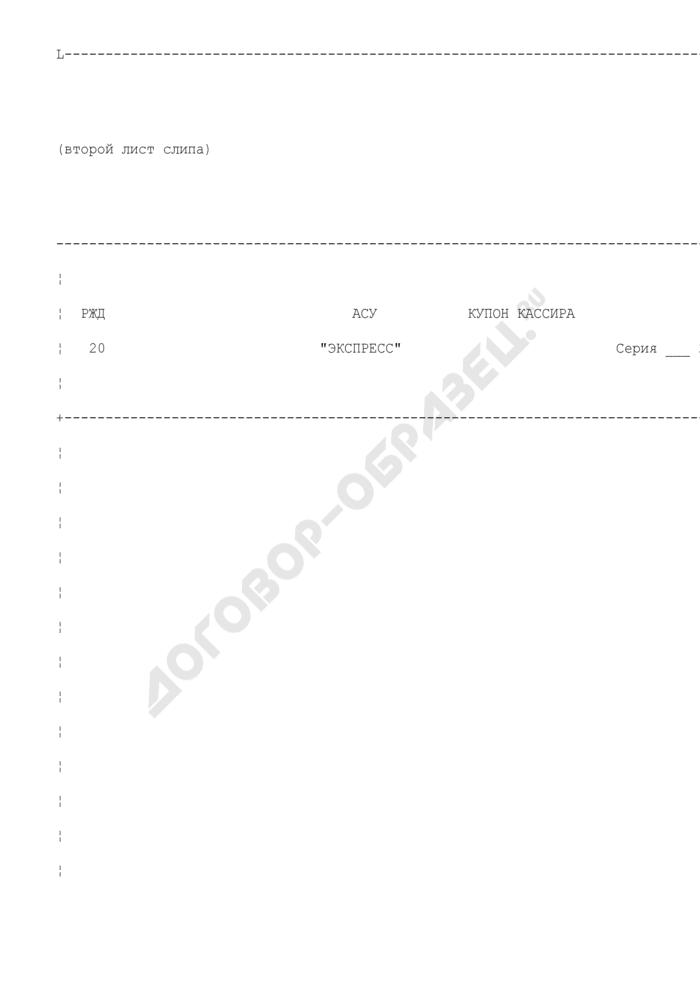 "Пригородный билет АСУ ""Экспресс. Страница 2"