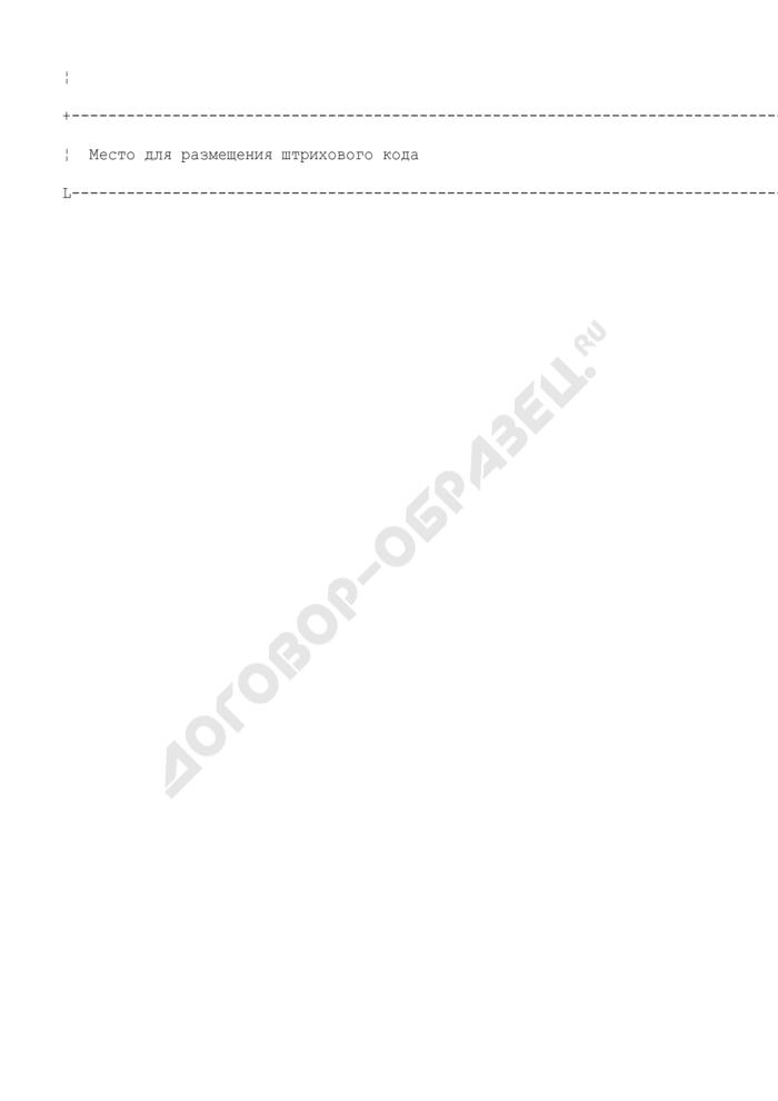 "Пригородный билет АСУ ""Экспресс. Страница 3"