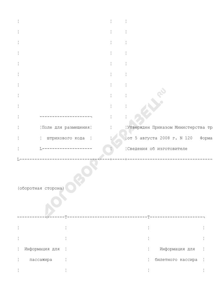 Пригородный билет для группового и одиночного проезда в пригородных поездах. Форма N ЛУ-97пг. Страница 3