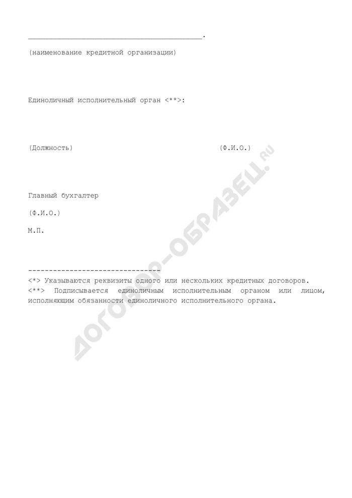 Гарантийное письмо кредитной организации при предоставлении Банком России кредитов, обеспеченных активами. Страница 2