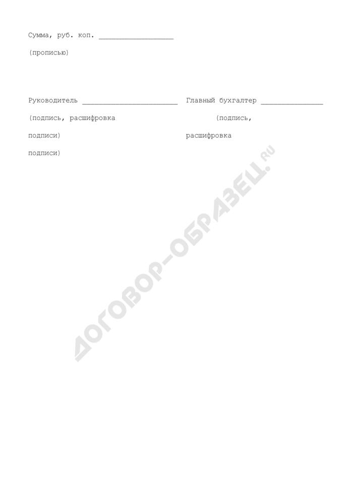 Приемная квитанция на закупку зерновых и масличных культур. Отраслевая форма N ЗПП-10. Страница 3