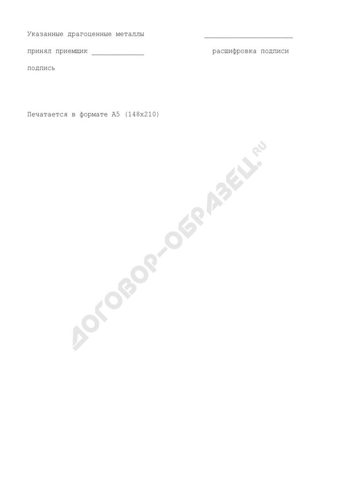 Приемная квитанция для оформления поступления драгоценных металлов от пациента. Форма N 10-МЗ. Страница 3