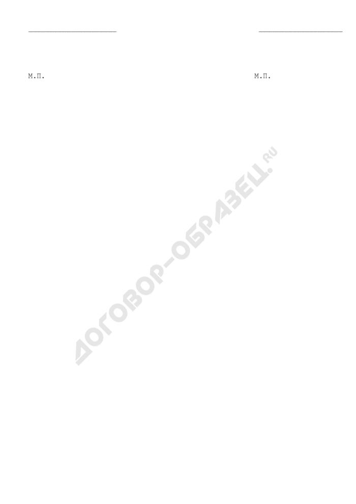 Приложение к договору о передаче мобильного телефона и оборудования во временное пользование (аренду). Страница 2