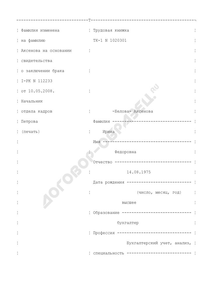 Пример внесения исправлений на титульном листе трудовой книжки. Страница 1