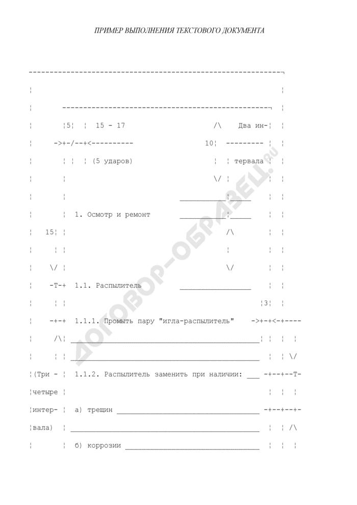 Пример выполнения текстового документа конструкторской документации. Страница 1