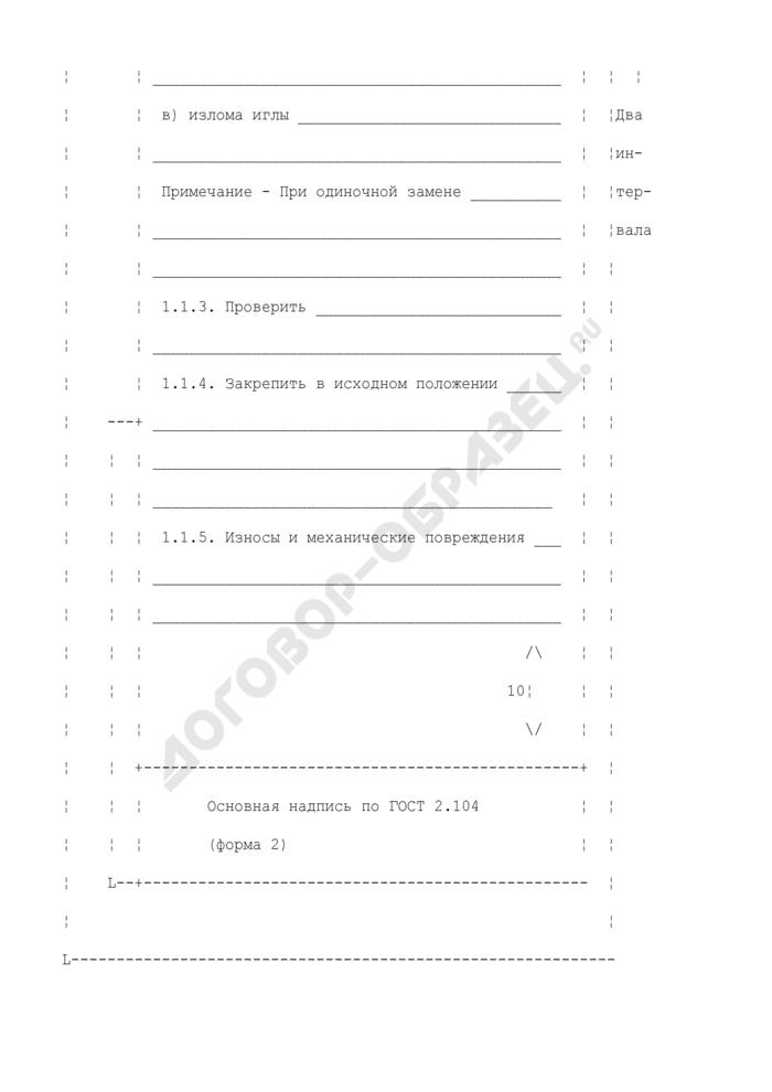 Пример выполнения текстового документа конструкторской документации. Страница 2