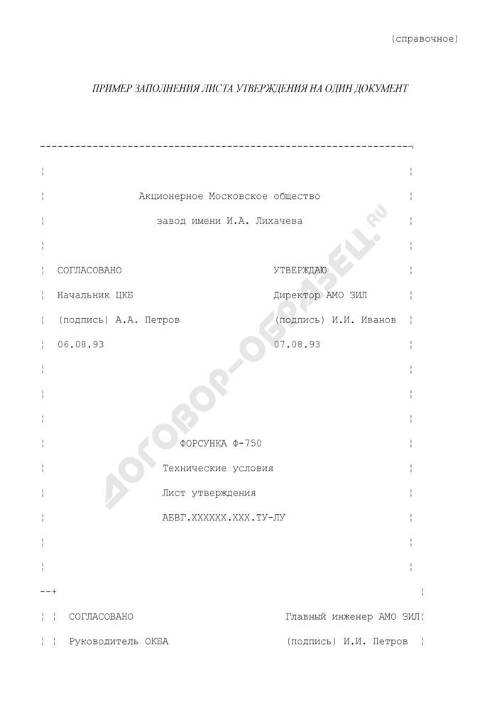 Пример заполнения листа утверждения на один документ конструкторской документации. Страница 1