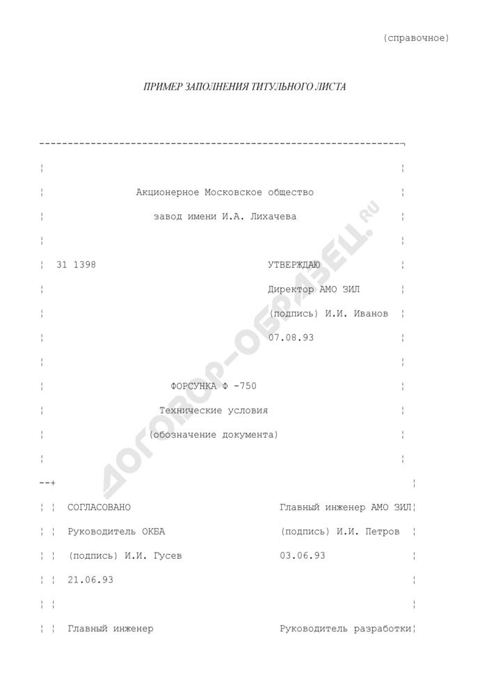 Пример заполнения титульного листа конструкторской документации. Страница 1