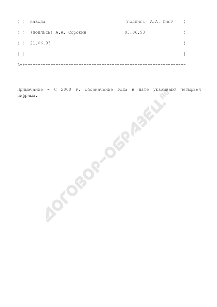 Пример заполнения титульного листа конструкторской документации. Страница 2