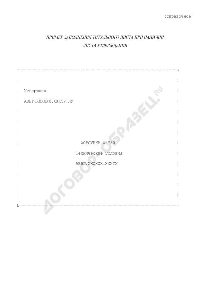 Пример заполнения титульного листа конструкторской документации при наличии листа утверждения. Страница 1