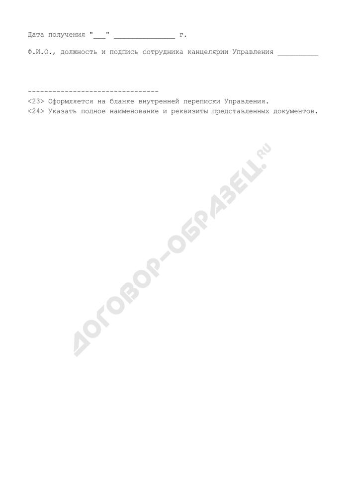 Пример оформления сопроводительного письма документов, представляемых для осуществления государственного кадастрового учета земельных участков в Управление Федерального агентства кадастра объектов недвижимости по Московской области. Страница 2