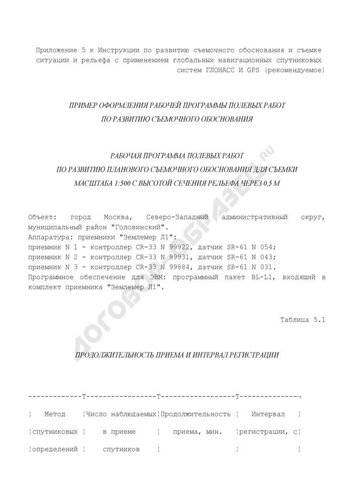 Пример оформления рабочей программы полевых работ по развитию съемочного обоснования с применением глобальных навигационных спутниковых систем ГЛОНАСС и GPS (рекомендуемая форма). Страница 1
