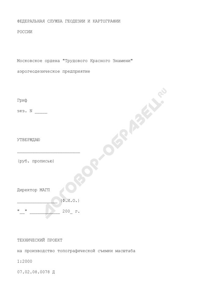 Пример оформления титульного листа технического проекта на договорные работы. Страница 1