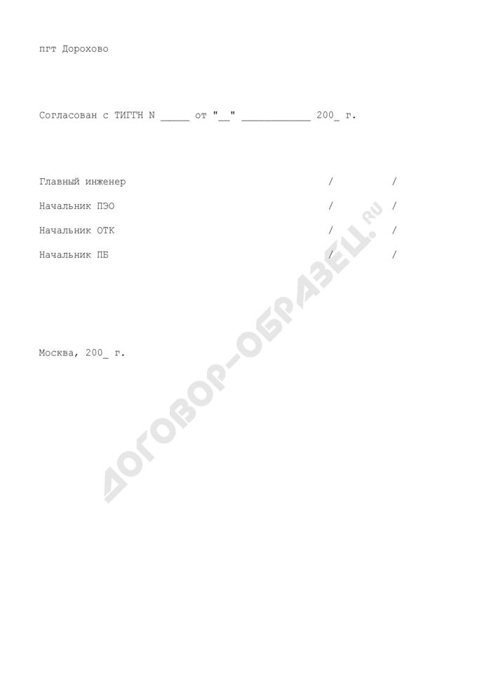 Пример оформления титульного листа технического проекта на договорные работы. Страница 2
