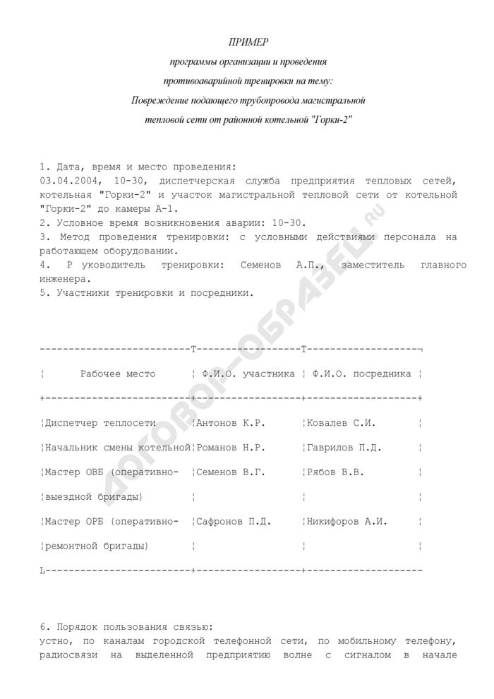 """Пример программы организации и проведения противоаварийной тренировки на тему: Повреждение подающего трубопровода магистральной тепловой сети от районной котельной """"Горки-2"""" (рекомендуемая форма). Страница 1"""