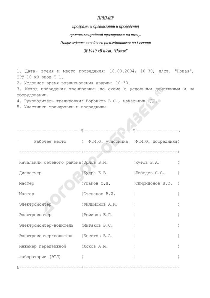 """Пример программы организации и проведения противоаварийной тренировки на тему: Повреждение линейного разъединителя на I секции ЗРУ-10 кВ п/ст. """"Новая"""" (рекомендуемая форма). Страница 1"""