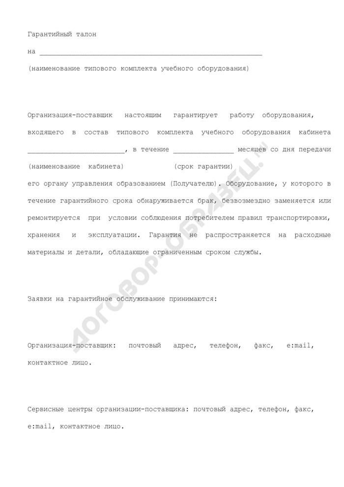 """Гарантийный талон на типовой комплект учебного оборудования, поставляемого в рамках реализации приоритетного национального проекта """"Образование"""" (образец). Страница 1"""