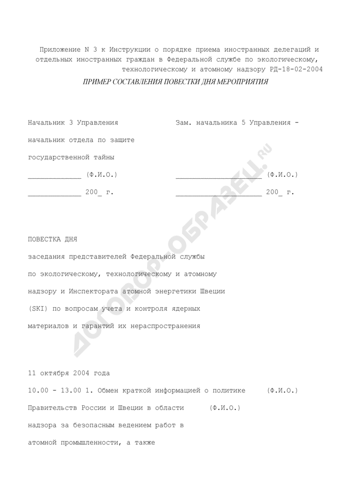 Пример составления повестки дня заседания представителей Федеральной службы по экологическому, технологическому и атомному надзору и Инспектората атомной энергетики Швеции (SKI) по вопросам учета и контроля ядерных материалов и гарантий их нераспространения. Страница 1